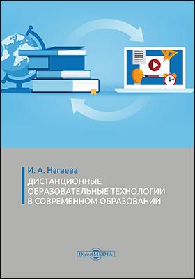 Дистанционные образовательные технологии в современном образовании