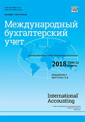 Международный бухгалтерский учет: журнал. 2018. Т. 21, вып. 7-8