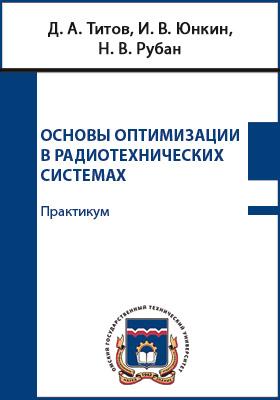 Основы оптимизации в радиотехнических системах: практикум