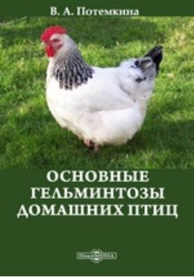 Основные гельминтозы домашних птиц