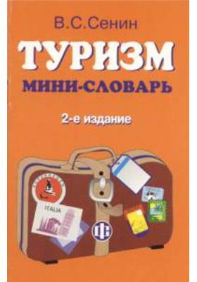 Туризм: мини-словарь