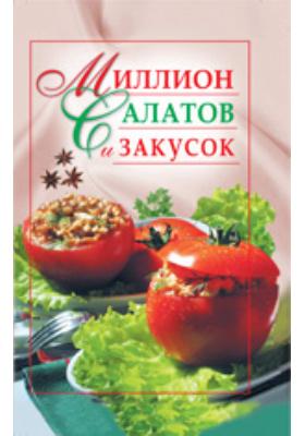 Миллион салатов и закусок: научно-популярное издание