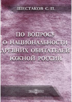 По вопросу о национальности древних обитателей Южной России