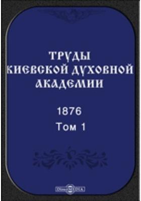 Труды Киевской духовной академии. 1876. Т. 1