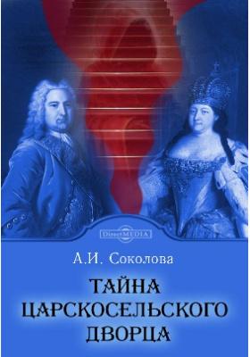 Тайна Царскосельского дворца