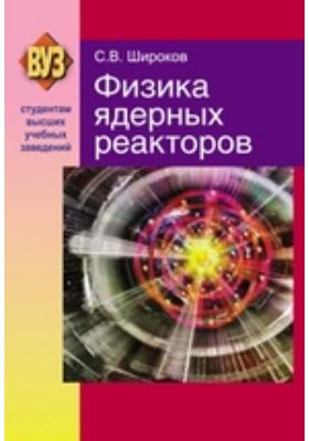 Физика ядерных реакторов: учебное пособие