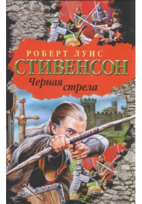 Черная стрела = The Black Arrow : Повесть из времен Войны Алой и Белой розы