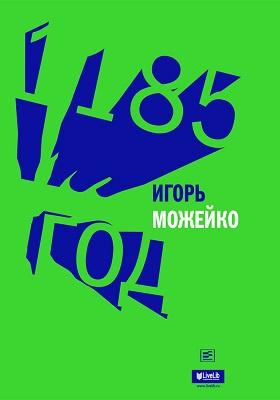 1185 год: научно-популярное издание
