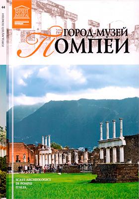 Т. 44. Город-музей Помпеи