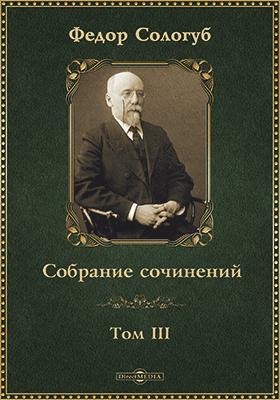 Собрание сочинений: художественная литература. Т. III