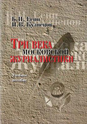 Три века московской журналистики