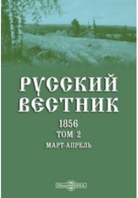 Русский Вестник. Т. 2. Март-апрель