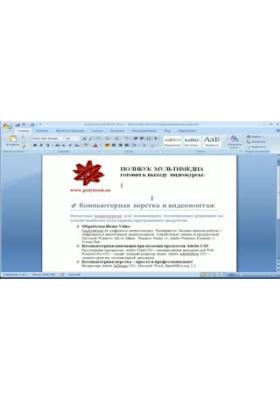 Основы работы с Microsoft Office 2007