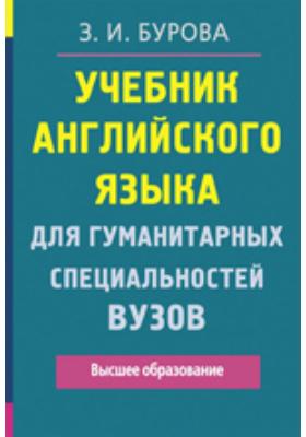 Учебник английского языка для гуманитарных специальностей ВУЗов: учебник