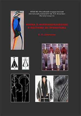 Форма и формообразование в костюме из трикотажа: учебное пособие