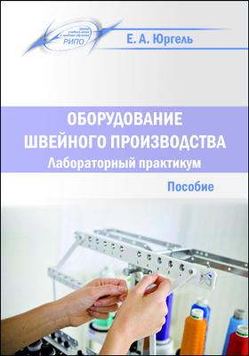 Оборудование швейного производства : лабораторный практикум: пособие