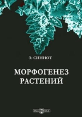 Морфогенез растений