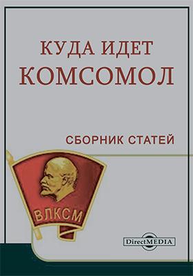 Куда идет комсомол : сборник статей: сборник научных трудов