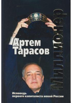 Миллионер : Исповедь первого капиталиста новой России