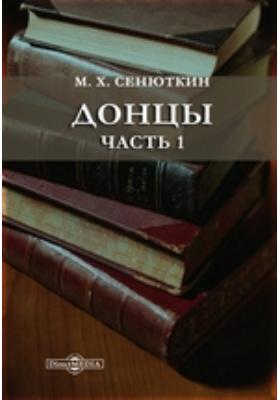 Донцы, Ч. 1
