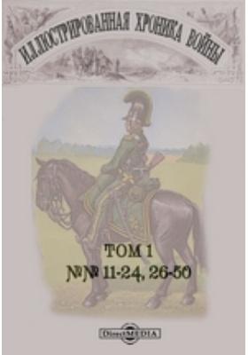 Иллюстрированная хроника войны: журнал. 1877. Т. 1, №№ 11-24, 26-50