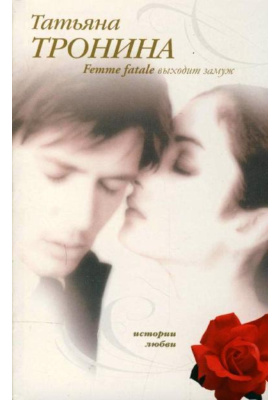 Femme fatale выходит замуж : Роман