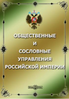 Общественные и сословные управления Российской империи