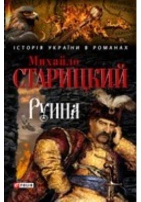 Руина. Исторический роман конца XVII века