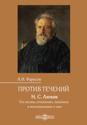 Против течений. Н. С. Лесков. Его жизнь, сочинения, полемика и воспоминания о нем