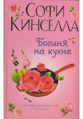 Богиня на кухне = The Undomestic Goddess : Роман