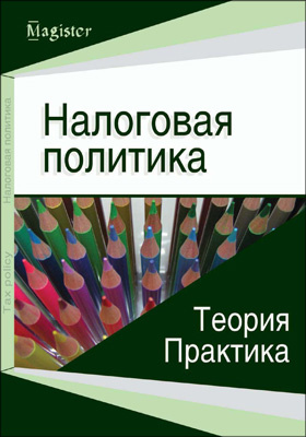Налоговая политика. Теория и практика: учебник