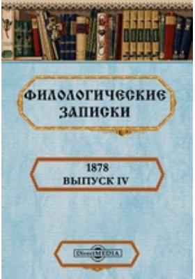 Филологические записки: журнал. 1878. Вып. IV