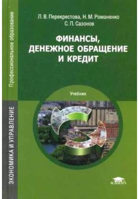 Финансы, денежное обращение и кредит : Учебник для студентов учреждений среднего профессионального образования. 11-е издание, переработанное и дополненное