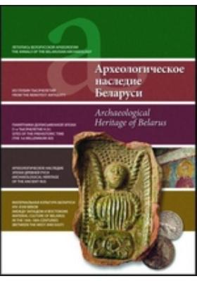 Археологическое наследие Беларуси: практическое пособие