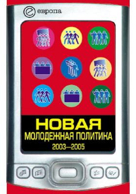 Новая молодежная политика 2003-2005 г.г