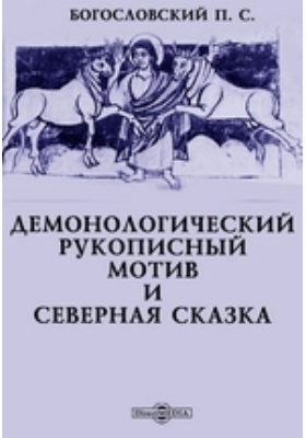 Демонологический рукописный мотив и северная сказка