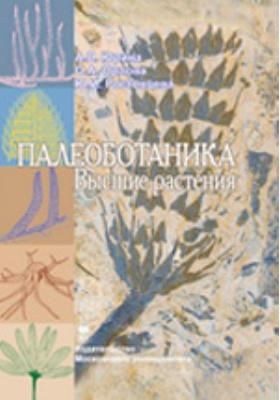 Палеоботаника : Высшие растения: учебное пособие