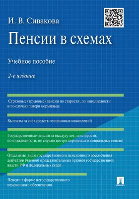 Пенсии в схемах: учебное пособие