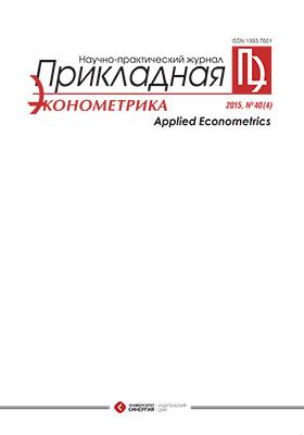 Прикладная эконометрика: научно-практический журнал. 2015. № 4(40)