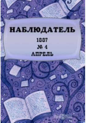 Наблюдатель: журнал. 1887. № 4, Апрель