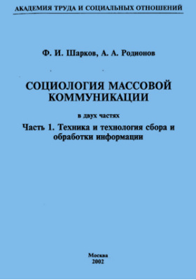 Социология массовой коммуникации: учебное пособие, Ч. 1. Техника и технология сбора и обработки информации