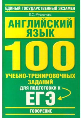 """Английский язык. 100 учебно-тренировочных заданий для подготовки к ЕГЭ: """"Говорение"""""""