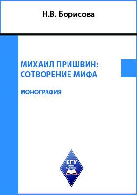 Михаил Пришвин : сотворение мифа: монография
