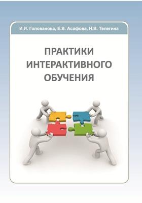 Практики интерактивного обучения: методическое пособие