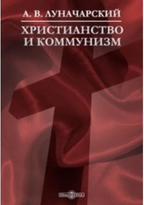 Христианство или коммунизм