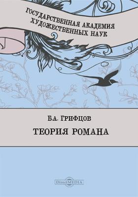 Теория романа. История и теория искусства. Вып. 6