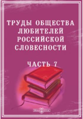 Труды Общества любителей российской словесности: публицистика, Ч. 7