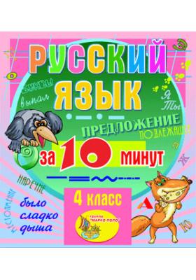 Мультимедийное учебное пособие для 4 класса «Русский язык за 10 минут»