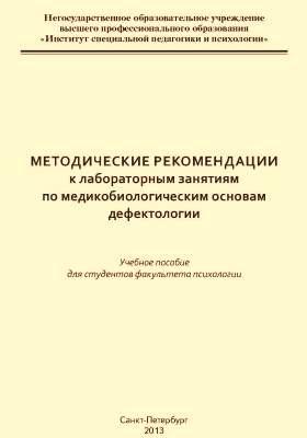 Методические рекомендации к лабораторным занятиям по медикобиологическим основам дефектологии: учебное пособие для студентов факультета психологии