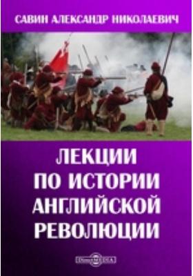 Лекции по истории Английской революции